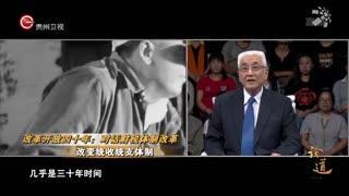 论道_20181011_改革开放四十年:对话财税体制改革