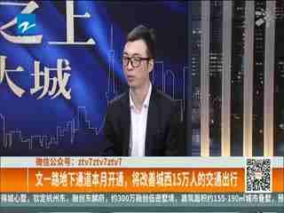 """房产我来说_20181011_杭州主城区最长的快速通道 能给几个板块""""加码"""""""