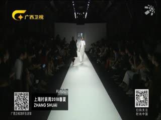 时尚中国_20181015_时尚中国(10月15日)