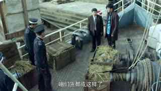 《喋血长江》稽查队收到举报来查是否有烟土,没有搜到
