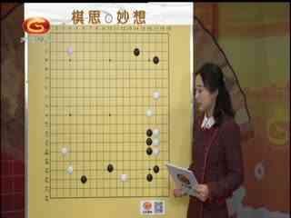 围棋课堂(一)_20181016_棋思妙想7