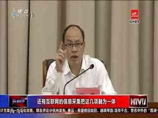 杭州新闻60分_20181016_杭州新闻60分(10月16日)