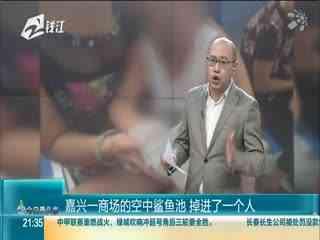 九点半_20181016_杭州多家银行下调首套房贷利率 7个工作日可放款