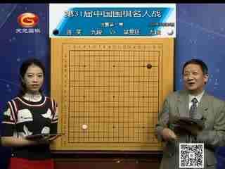 围棋赛场晚间版_20181016_第31届中国围棋名人战:连笑/芈昱廷