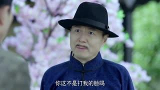 《喋血长江》吴先生找到向老爷问罪,提亲的事就此作罢