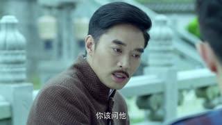 《喋血长江》小寒找莫元清问船业的事情,莫元清表示无可奉告