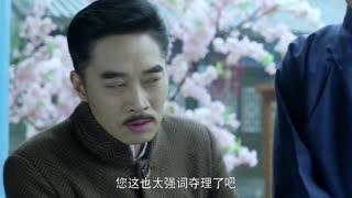 《喋血长江》莫元清找向老爷说聘请小寒的事,成功把小寒推上向家掌舵人