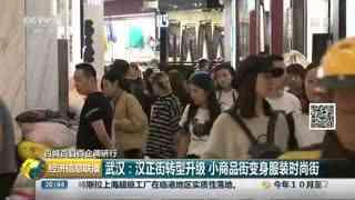 武汉:汉正街转型升级 小商品街变身服装时尚街