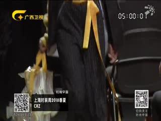 时尚中国_20181018_时尚中国(10月18日)