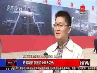 杭州新闻60分_20181019_杭州新闻60分(10月19日)