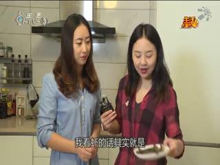 生活大参考_20181021_海鲜搭配新做法 米酒添加好口感