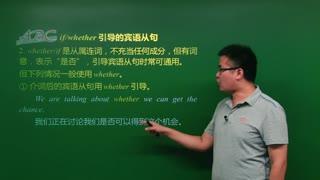 初中英语主从复合句  第5集