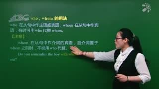 初中英语主从复合句  第6集