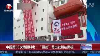 """中国第35次南极科考:""""雪龙""""号出发前往南极"""