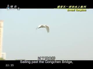 走遍杭州_20181104_感受不一样的水上杭州