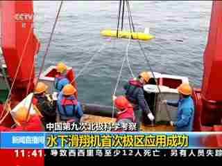 中国第九次北极科学考察:多项考察应用创出历史之最