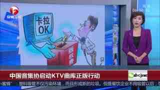 中国音集协启动KTV曲库正版行动