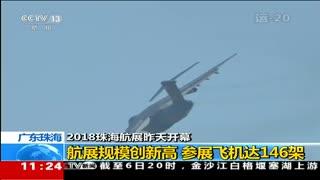 2018珠海航展11月6日开幕:航展规模创新高 参展飞机达146架