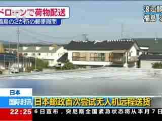 日本邮政首次尝试无人机远程送货