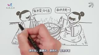 科普中国之汉代穿越指南_20181130_没有水土不服,穿越汉代做老饕