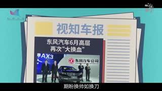 科普中国之车学院_20181023_旺季卖车淡季整人?车圈高管频繁换人背后有啥玄机?