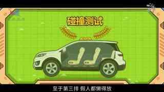 科普中国之车学院_20181028_七座车的第三排安全不安全?谁坐谁知道。