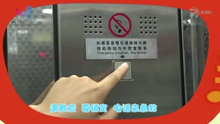科普中国之蓝迪安全教育 第1集