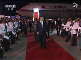 习近平抵达莫尔斯比港 开始对巴布亚新几内亚独立国进行国事访问 同建交太平洋岛国领导人会晤并出席亚太经合组织第二十六次领导人非正式会议