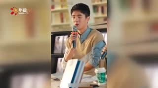 刘昊然批评粉丝逃课追星 表示不懂代课是什么