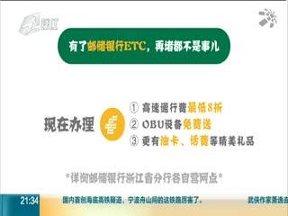 九点半_20181120_国内首条!宁波舟山将建海底高铁隧道