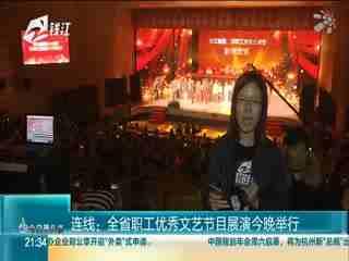 """九点半_20181122_最后700米 杭州人喝上""""农夫山泉""""的日子越来越近"""