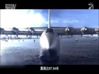 军武MINI_20181120_国产水上飞机20秒抽取24,000斤水!我国消防再添一灭火神器