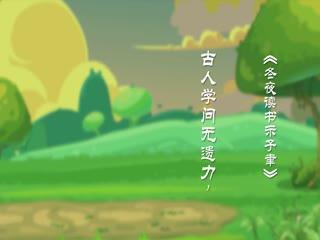 小鹿问问古诗季 第7集