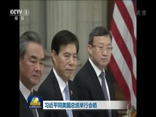 习近平同美国总统举行会晤