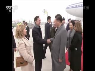 习近平抵达里斯本 开始对葡萄牙共和国进行国事访问