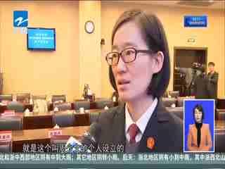 十大典型案例 杭州法院优化营商法治环境