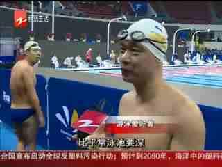 跳入泳池像恋爱!杭州世游赛泳道获赞