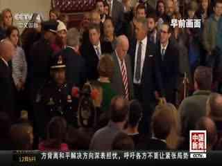 美国5号为前总统老布什举行国葬