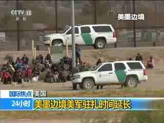 美墨边境美军驻扎时间延长
