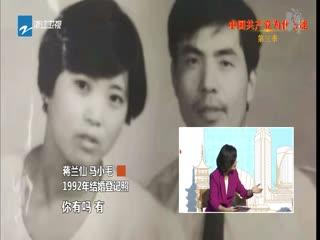 中国共产党为什么能Ⅲ_20181203_激荡 改革开放40年的浙江实践1