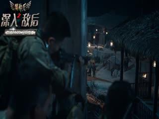 《特种兵之深入敌后》大长老仗义相助 特战小组转危为安