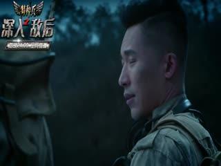 《特种兵之深入敌后》洪子杰祁连城黎明谈心