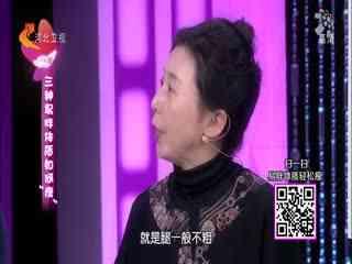 """美丽新风尚_20181209_三种易胖体质如何""""瘦"""""""