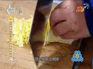 生活大参考_20181211_传统蛋饼巧升级 创意搭配更美味