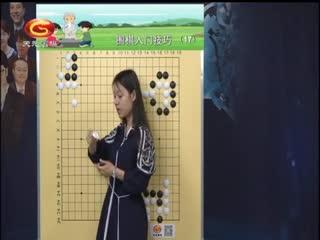围棋课堂(一)_20181213_围棋入门技巧17-18