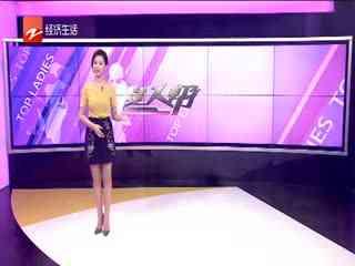 """女人帮_20181214_女星爆料遭海关""""刁难""""引发质疑"""