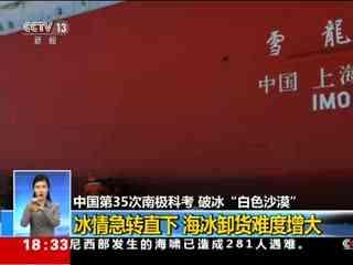 """中国第35次南极科考 破冰""""白色沙漠"""""""