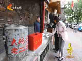 中华好家风_20181224_穿过百年大栅栏寻老二分 方琼曹景行前门忆大碗茶
