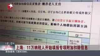 上海:11万纳税人开始填报专项附加扣除信息