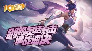起小点TOP10_20181217_VOL458 剑姬灵活刺击速战速决
